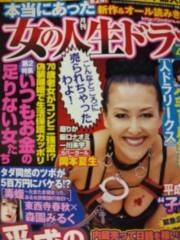 岡本夏生 公式ブログ/ぶんか社【本当にあった女の人生ドラマ】4月号も表紙だよ〜の巻 画像2