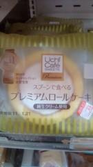 岡本夏生 公式ブログ/ローソンのプレミムロールケーキをやっと食べたぞぉ〜 画像3