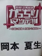 岡本夏生 公式ブログ/写真続きパート2 画像2