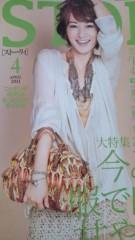 岡本夏生 公式ブログ/光文社「ストーリー」と「週刊女性」とテレビ出演の告知と近況報 画像3