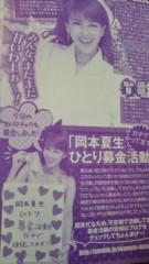 岡本夏生 公式ブログ/『ニコラ』新潮社480 円7月1 日発売52ページ〜53ページを見てほ 画像3