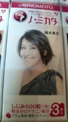 岡本夏生 公式ブログ/沖縄上陸しましたぁー(^o^) ナニティも一緒だよ(爆) 画像1