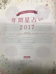 真央侑奈 公式ブログ/12/30号おでかけmoa年間星占い2017を執筆 画像1