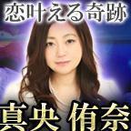 真央侑奈 公式ブログ/8月22日docomoスマートフォン版公式占いコンテンツ「真央侑奈◆恋叶える奇跡の力」リリース 画像1