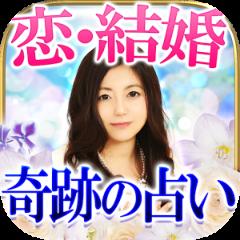 真央侑奈 公式ブログ/9月2日Android向け占いアプリ『【恋&結婚】奇跡と愛を呼ぶ占い 真央侑奈 』を配信開始! 画像1