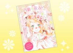 真央侑奈 公式ブログ/マーガレット2016年14号別冊付録「高嶺の花占い」を執筆。 画像1