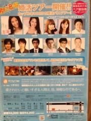 佐藤翔 公式ブログ/佐藤翔・舞台出演の御案内 画像2