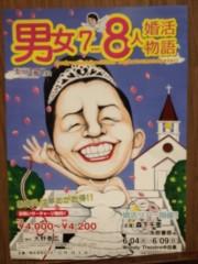 佐藤翔 公式ブログ/佐藤翔・舞台出演の御案内 画像1