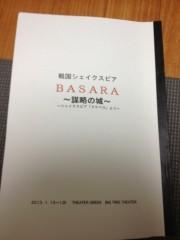 佐藤翔 公式ブログ/ 戦国シェイクスピア BASARA〜謀略の城〜 画像1