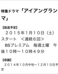 生徒会長金子 公式ブログ/「生徒会長の忘年会三昧!」 画像2