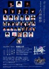 生徒会長金子 公式ブログ/「生徒会長の木曜から本番!」 画像1