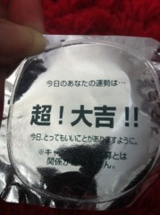 山下真実子 公式ブログ/大吉越え 画像1