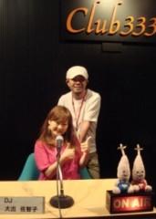 大出佐智子 公式ブログ/Surprize!! 画像1
