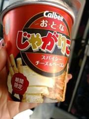 大出佐智子 公式ブログ/すてられにゃい 画像2