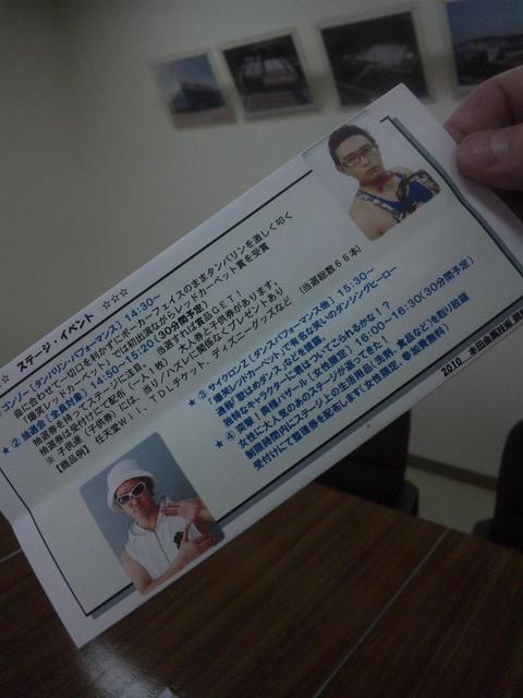 生島ヒロシの画像 p1_36