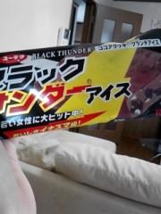 緒方愛 公式ブログ/ブラックサンダー 画像1
