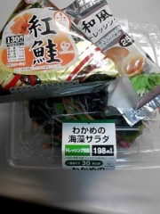 緒方愛 公式ブログ/海藻サラダ 画像1