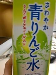 緒方愛 公式ブログ/青リンゴ 画像1