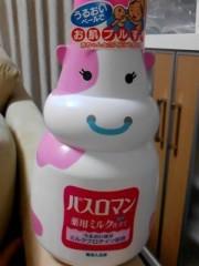 緒方愛 公式ブログ/今日は薬用ミルク 画像1