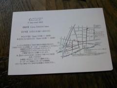 curva 公式ブログ/お知らせです☆ 画像2