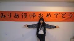 フェアリーズ 公式ブログ/藤田みりあ「!楽しみりあ!」 画像1