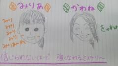 フェアリーズ 公式ブログ/井上理香子「☆似顔絵★」 画像1