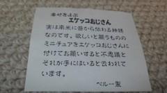 フェアリーズ 公式ブログ/伊藤萌々香「エケッコおじさん♪」 画像2