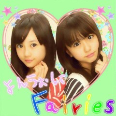 フェアリーズ 公式ブログ/伊藤萌々香 「よんうぉに」 画像1