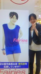 フェアリーズ 公式ブログ/野元空「ごたいめーん」 画像2