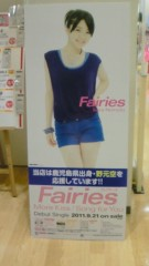 フェアリーズ 公式ブログ/野元空「よっす」 画像2