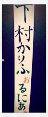 フェアリーズ 公式ブログ/林田真尋「下村かりふぉるにあ(*´∀`)♪」 画像1