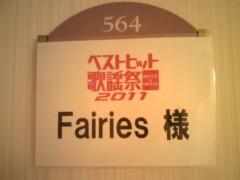 フェアリーズ 公式ブログ/下村実生「「ベストヒット歌謡祭2011」レポート」 画像2