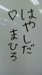 フェアリーズ 公式ブログ/林田真尋「たっくさん(笑)」 画像1