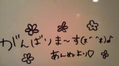 フェアリーズ 公式ブログ/藤田みりあ「あんぬより♪」 画像1