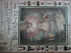 磯部弘 公式ブログ/朗読劇 画像1