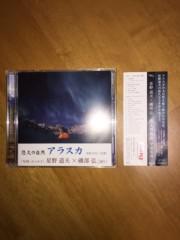 磯部弘 公式ブログ/『悠久の自然 アラスカ』朗読CD 画像1