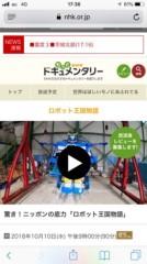 磯部弘 公式ブログ/驚き!ニッポンの底力「ロボット王国物語」 画像1