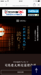 磯部弘 公式ブログ/司馬遼太郎作品の朗読 画像1