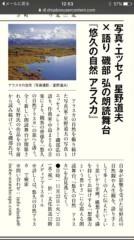 磯部弘 公式ブログ/『悠久の自然 アラスカ』再追加公演決定! 画像2