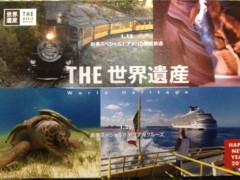 磯部弘 公式ブログ/THE世界遺産秘話 画像1