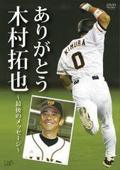 磯部弘 公式ブログ/プロ野球選手、木村拓也が愛された理由 画像1