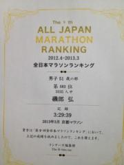 磯部弘 公式ブログ/全日本マラソンランキング 画像1