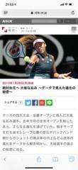 磯部弘 公式ブログ/?優勝!大坂なおみ選手 画像1