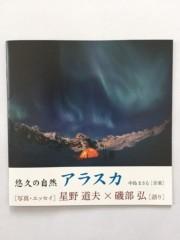 磯部弘 公式ブログ/『悠久の自然 アラスカ』朗読CD 画像2