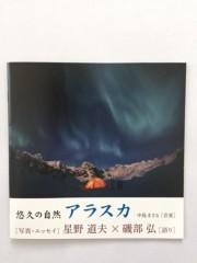 磯部弘 公式ブログ/朗読CD『悠久の自然 アラスカ』 画像2