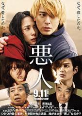 磯部弘 公式ブログ/映画『悪人』 画像1