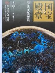 磯部弘 公式ブログ/奈良国立博物館「国宝の殿堂 藤田美術館展」 画像2