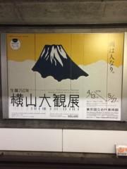 磯部弘 公式ブログ/横山大観展 画像1