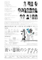 磯部弘 公式ブログ/蒼い薔薇のシグナル チケット発売日、開演時刻の変更 画像1