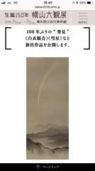 磯部弘 公式ブログ/横山大観展 画像2